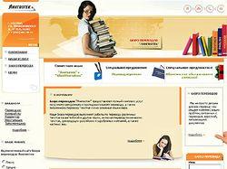 Бюро переводов Лингвотек