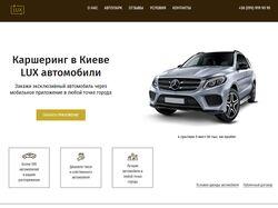 Сайт о каршеринге