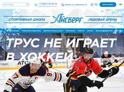 Сайт под ключ на тематику спорта