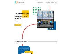 Сайт Казанского колледжа