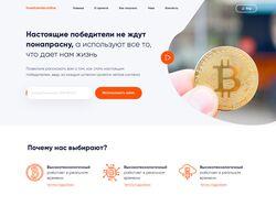 Bitcoin/ Инвестиции (Landing Page)