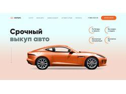 Срочный Выкуп Авто (сайт)