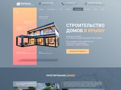 Дизайн лендинга для строительной компании