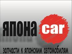 "Логотип магазина автозапчастей ""Япона кар"""