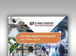 Презентация систем видеонаблюдения