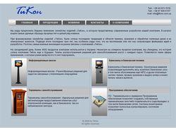 Сайт-визитка с каталогом продукции