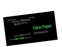 Визитка для фотографа Якова Попова