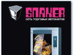 SNAKER - плакат
