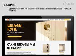 """Дизайн и сайт """"под ключ"""" компании шкаф-купить.рф"""