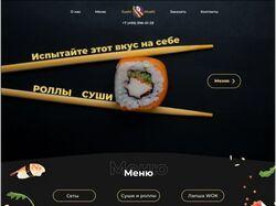 Пример одной страницы дизайна сайта суши