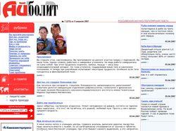 Всеросийская газета Айболит
