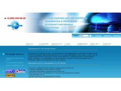 Продвижение сайта, проект по тиражированию дисков