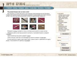 Сайт оружейного мастера