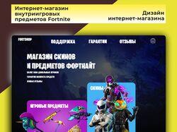 Интернет-магазин внутриигровых предметов Fortnite