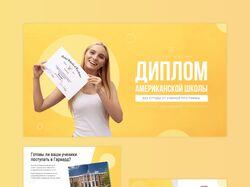 Презентация для клиентов. Educate Online