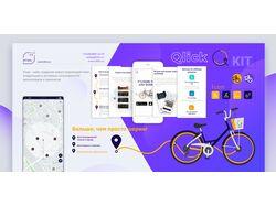Qlick - платформа и мобильное приложение шеринга
