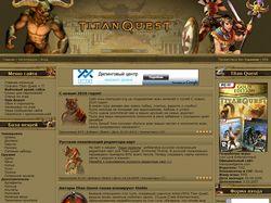 Фан сайт игры Titan Quest v3.0