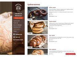 Наполнение сайта по доставке хлеба
