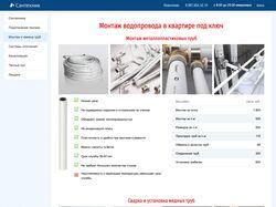 Сайт сантехнических услуг