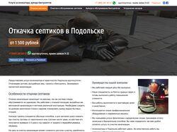 Статьи сайта ассенизатора