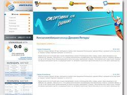 Сайт волейбольной команды