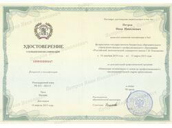 Обучение на курсах по SEO в РЭУ им. Плеханова