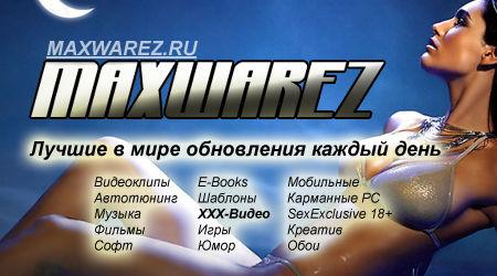 Maxwarez по максимуму секс