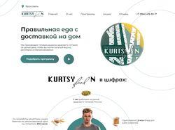 """Дизайн сайта доставки еды """"KURSTY food N"""""""