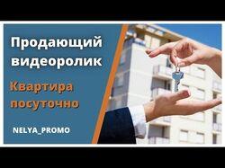 Рекламный видеоролик для сферы недвижимости