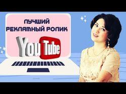 Видеореклама канала на ютуб!
