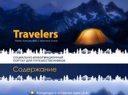 ux Дизайн туристического портала