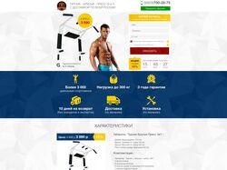 Сайт по продаже товара