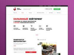 Дизайн для https://hookah-catering.ru/
