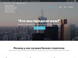Создание корпоративного сайта на Wordpress с нуля