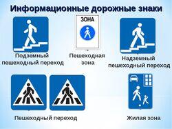 Информационные знаки дорожного движени