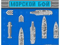 Морской бой-2