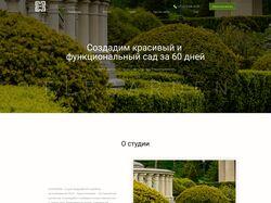 Верстка и посадка сайта на Wordpress