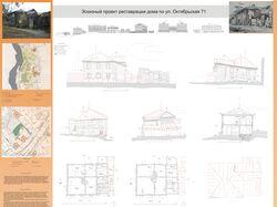 Учебный проект реставрации жилого дома