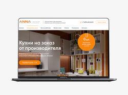 Кухни Анна (многостраничный сайт)