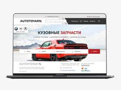 Автотовар (многостраничный сайт)