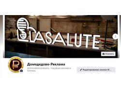 Реклама в FB на изготовление рекламных вывесок