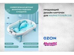 Дизайн карточки для маркетплейсов