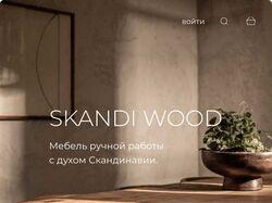 Интернет магазин | SKANDI WOOD |