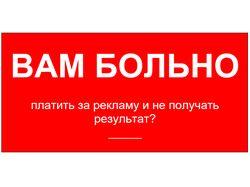 Реклама в Google и Яндекс, которая дает результат!