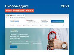 Редизайн сайта Скоромедикс