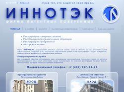 Innotec - Фирма патентных поверенных