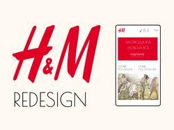 Редизайн главной страницы H&M