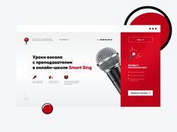 Smart Sing - онлайн обучению вокалу
