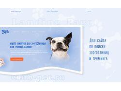 Landing page для сервиса по поиску зоогостиниц