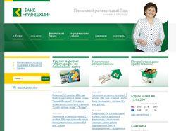Сайт Кузнецкого банка